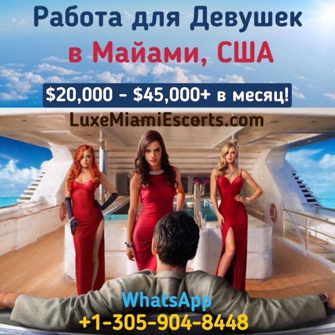работа в майами для русских вакансии для девушки