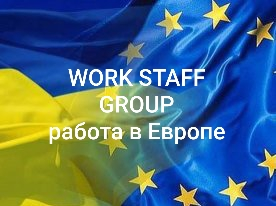 Work Staff Group